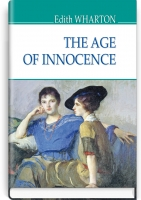 The Age of Innocence = Пора невинності. ''AMERICAN LIBRARY series'' / Edith Wharton. — К., 2019. — 414 c., тв. пал., (ст. 10 пр.).
