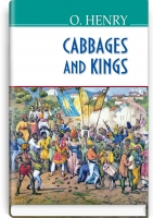 Cabbages and Kings = Королі і капуста. ''AMERICAN LIBRARY series'' / O.Henry. — К., 2019. — 254 c., тв. пал., (ст. 16 пр.).