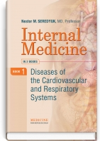 Internal Medicine: in 2 books. Book 1. Diseases of the Cardiovascular and Respiratory Systems: textbook / N.M. Seredyuk, I.P. Vakaliuk, R.I. Yatsyshyn et al. — К., 2019. — 664p. + 48 p. colour insert, hardcover