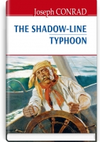 The Shadow-Line; Typhoon = Межа тіні; Тайфун. ''ENGLISH LIBRARY series'' / Joseph Conrad. — К., 2019. — 286 с., тв. пал., (ст. 16 пр.).