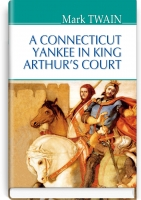 A Connecticut Yankee in King Arthur's Court = Янкі з Коннектикуту при дворі короля Артура. ''AMERICAN LIBRARY series'' / Mark Twain. — К., 2019. — 382 с., тв. пал., (ст. 10 пр.).