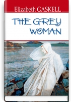 The Grey Woman and Other Stories = Сіра жінка та інші історії. ''ENGLISH LIBRARY series'' / Elizabeth Gaskell. — К., 2019. — 238 с., тв. пал., (ст. 18 пр).