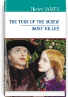 The Turn of the Screw; Daisy Miller = Закрут гвинта; Дейзі Міллер. ''AMERICAN LIBRARY series'' / Henry James. — К., 2020. — 238 с., тв. пал., (ст. 18 пр.).