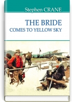 The Bride Comes to Yellow Sky and Other Stories = Наречена їде до Єллоу-Скай та інші історії. ''AMERICAN LIBRARY series'' / Stephen Crane. — К., 2020. — 223 c., тв. пал., (ст. 18 пр.).