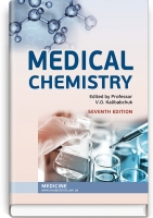 Medical chemistry: textbook. — 7th edition / V.O. Kalibabchuk, V.I. Halynska, L.I. Hryshchenko et al. — К., 2020. — 224 p., hardcover