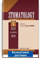 Stomatology: Textbook: in 2 books. — Book 1 / M.M. Rozhko, Z.B. Popovych, V.D. Kuroiedova et al.; edited by M.M. Rozhko. — К., 2020. — 792 p.