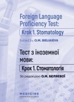 Foreign Language Proficiency Test: «Krok 1. Stomatology»: manual / O.M. Bieliaieva, Yu.V. Lysanets, V.H. Kostenko et al.; edited by O.M. Bieliaieva. — K, 2020. — 392 p.