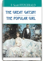 The Great Gatsby; The Popular Girl = Великий Гетсбі; Популярна дівчина. ''AMERICAN LIBRARY series'' / F. Scott Fitzgerald. — К., 2021. — 200 с., тв. пал.