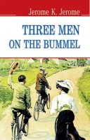 Three Men on the Bummel = Троє на бумелі / Jerome K. Jerome. — К., 2015. — 223 с., тв. пал.
