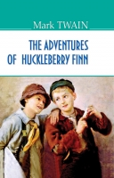 The Adventures of Huckleberry Finn = Пригоди Гекльберрi Фiнна. ''AMERICAN LIBRARY series'' / Mark Twain. — К., 2017. — 334 с., тв. пал., (ст. 16 пр.).