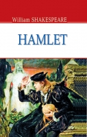 Hamlet, Prince of Denmark = Гамлет, принц данський. ''ENGLISH LIBRARY series'' / William Shakespeare. — К., 2017. — 207 c., тв. пал., (ст. 20 пр.).