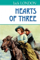 Hearts of Three = Серця трьох: Роман. ''AMERICAN LIBRARY series'' / Jack London. — К., 2017. — 359 с., тв. пал., (ст. 12 пр.).